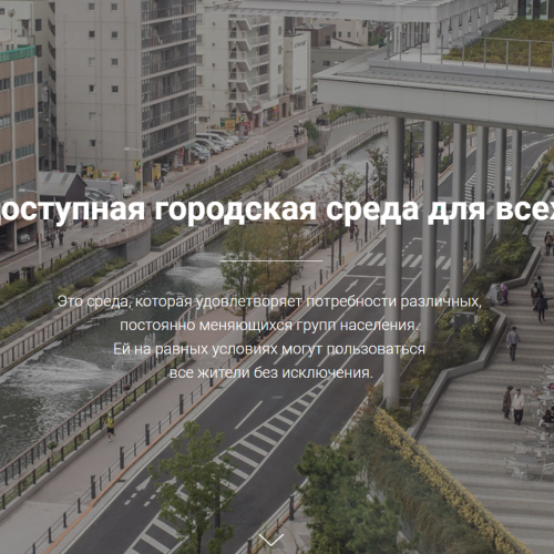 доступная городская среда